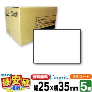 レスプリラベル【5箱】標準白無地25×35 3Sコート紙 リボン同梱5ケース/1ケース当り14,600円|nishisato
