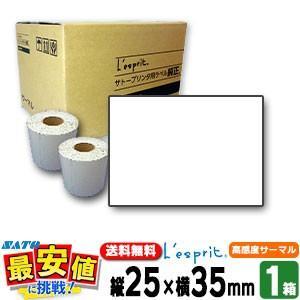 レスプリラベルサーマルB/超高感度サーマル/P25×35mm白無地/SATO|nishisato