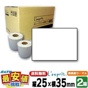 レスプリラベル【2箱】サーマルB/超高感度サーマル/P25×35mm白無地/2ケース|nishisato
