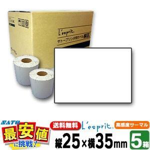 レスプリラベル【5箱】サーマルB/超高感度サーマル/P25×35mm白無地/5ケース|nishisato