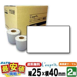 レスプリ【2箱】ラベルサーマルB/超高感度サーマル/P25×40mm白無地/2ケース|nishisato