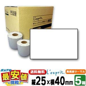 レスプリラベル【5箱】サーマルB/超高感度サーマル/P25×40mm白無地/5ケース|nishisato