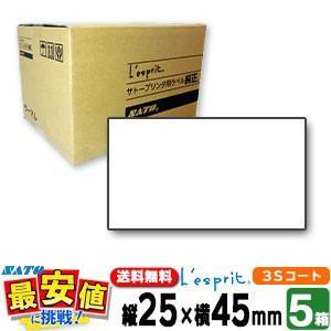 レスプリラベル【5箱】標準白無地 25×45 3Sコート紙 リボン同梱5ケース/1ケース当り17,000円|nishisato
