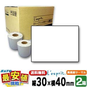 レスプリラベル【2箱】サーマルB/超高感度サーマル/P30×40mm白無地/2ケース|nishisato