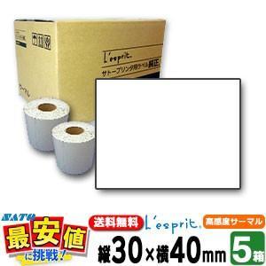 レスプリラベル【5箱】サーマルB/超高感度サーマル/P30×40mm白無地/5ケース|nishisato