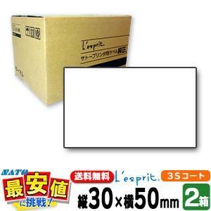 SATOレスプリラベル【2箱】標準白無地 30×50 3Sコート紙 リボン同梱/2ケース|nishisato