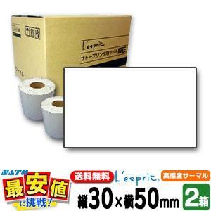 レスプリラベル【2箱】サーマルB/超高感度サーマル/P30×50mm白無地/2ケース|nishisato