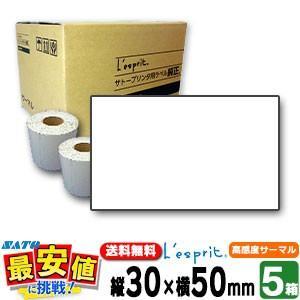 レスプリラベル【5箱】サーマルB/超高感度サーマル/P30×50mm白無地/5ケース|nishisato