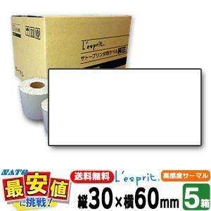 レスプリラベル【5箱】サーマルB/超高感度サーマル/P30×60mm白無地/5ケース|nishisato
