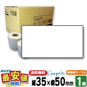 レスプリラベルサーマルB/超高感度サーマル/P35×50mm白無地/SATO|nishisato