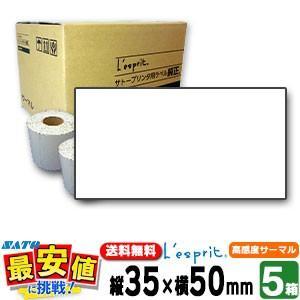 レスプリラベル【5箱】サーマルB/超高感度サーマル/P35×50mm白無地/5箱|nishisato