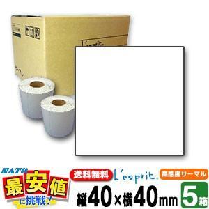 レスプリラベル【5箱】サーマルB/超高感度サーマル/P40×40mm白無地/5ケース nishisato
