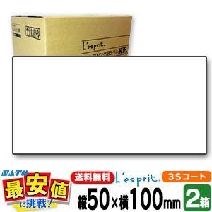 サトーレスプリラベル【2箱】標準白無地 50×100 3Sコート紙 リボン同梱/2ケース|nishisato