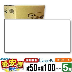 レスプリラベル【5箱】標準白無地 50×100 3Sコート紙 リボン同梱5ケース/1ケース当り29,200円|nishisato