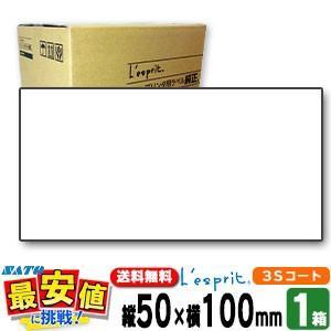 サトーレスプリラベル 標準白無地 50×100 3Sコート紙 リボン同梱|nishisato