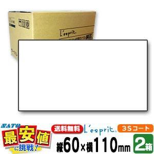 サトーレスプリラベル【2箱】標準白無地 60×110 3Sコート紙 リボン同梱/2ケース|nishisato