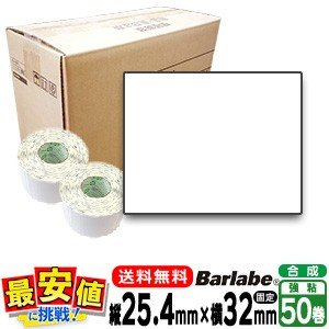 バーラベラベル/白無地合成サーマル紙 強粘 25.4×32 50巻/1ケース|nishisato