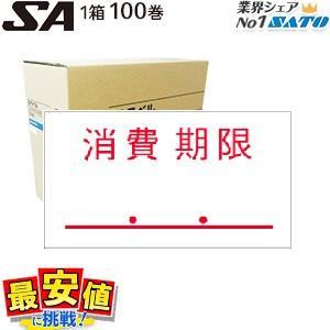 ハンドラベラー用 ラベル /SATO SA用 /消費期限/ サトー ハンドラベル 1ケース/100巻|nishisato