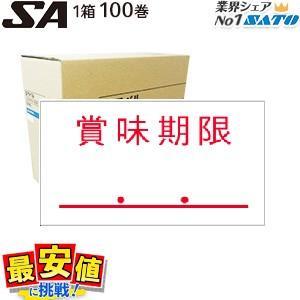 SATO /SA用ハンドラベル/賞味期限 /サトー ハンドラベラー用 /1ケース/100巻|nishisato