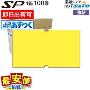 SATO(サトー) SP用標準ラベル /黄ベタ 強粘 【1ケース/100巻】 あすつく|nishisato