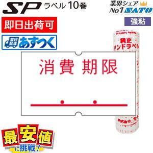 ハンドラベラーSP用ラベル /消費期限 赤/ 強粘 (10巻)/ 即日 あすつく|nishisato