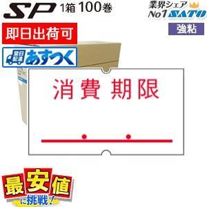 SATO (サトー) ハンドラベラー  SP用ラベル 消費期限 強粘 【 100巻 】  あすつく|nishisato