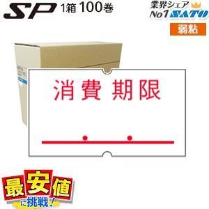 SATO(サトー)SP 消費期限/弱粘 ハンドラベラー用【1ケース/100巻】|nishisato