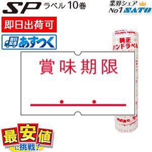 ハンドラベラーSP用ラベル 賞味期限/赤/強粘・弱粘  10巻 即日|nishisato