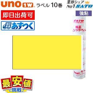 サトーハンドラベラー用ラベル SATOuno 1w/黄ベタ 強粘/10巻 |nishisato