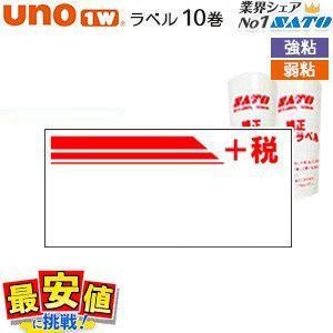 サトーハンドラベラー用ラベル/+税 特措法対応10巻<5巻x2> / SATO uno 1w用シール ハンドラベル |nishisato