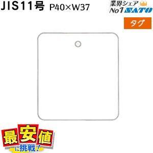 標準タグ JIS11号 P40×W37 30,000枚/1箱|nishisato