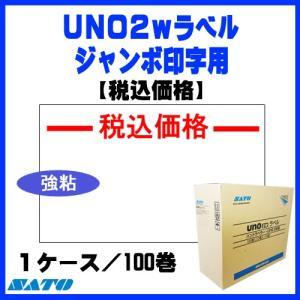 サトーハンドラベラー用ラベル uno 2w用 税込価格 強粘/satoハンドラべル/1ケース/100巻|nishisato