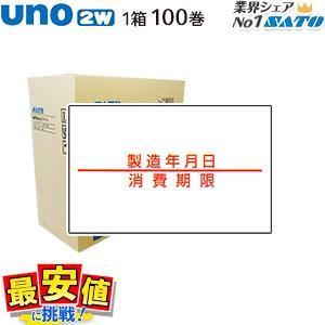 サトーハンドラベラー用ラベル uno 2w用 製造年月日/消費期限/1ケース/100巻/satoハンドラべル|nishisato