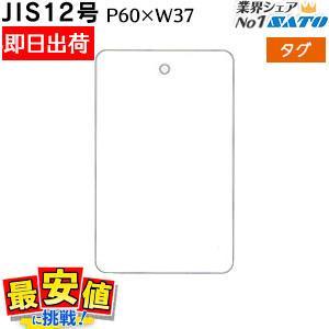 標準タグ JIS12号 P60×W37 20,000枚/1箱|nishisato