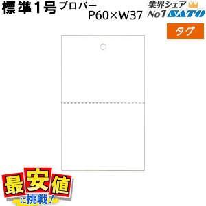 SATOCタグ 百貨店標準1号 60×37 白無地 20,000枚/1箱|nishisato