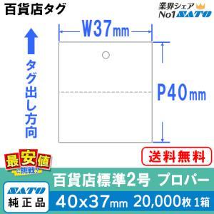 SATOCタグ 百貨店標準2号 40×37 白無地 20,000枚/1箱|nishisato
