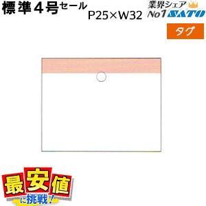 SATOCタグ 百貨店標準4号 25×32 セール 20,000枚/1箱|nishisato
