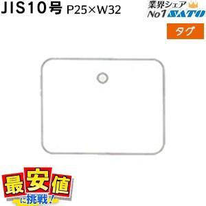標準タグ JIS10号 P25×W32  48,000枚/1箱|nishisato