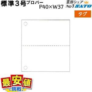SATOCタグ 百貨店標準3号 40×37 白無地 中折り 20,000枚/1箱|nishisato