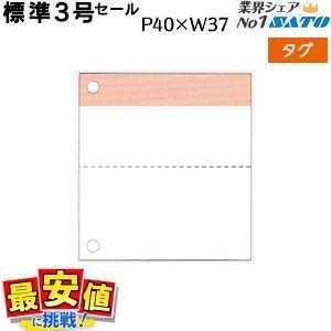 SATOCタグ 百貨店標準3号 40×37 セール 中折り 20,000枚/1箱|nishisato