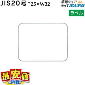 標準ラベル JIS20号 P25×W32 40,000枚/1箱|nishisato
