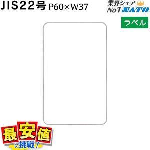標準ラベル JIS22号 P60×W37 30,000枚/1箱|nishisato