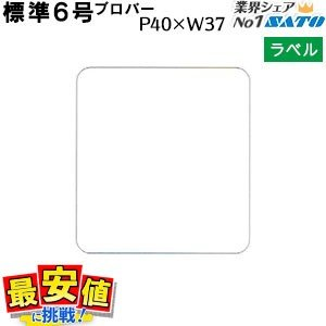 SATOCラベル 百貨店標準6号 40×37 白無地 20,000枚/1箱|nishisato