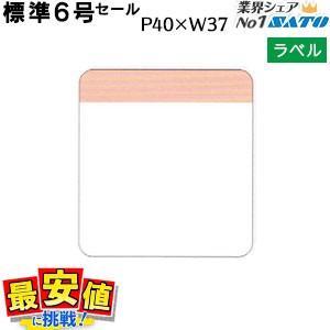 SATOCラベル 百貨店標準6号 40×37 セール 20,000枚/1箱|nishisato