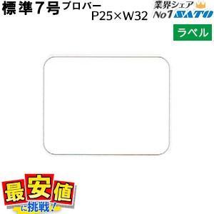 SATOCラベル 百貨店標準7号 25×32 白無地 20,000枚/1箱|nishisato
