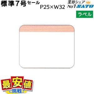 SATOCラベル 百貨店標準7号 25×32 セール 20,000枚/1箱|nishisato