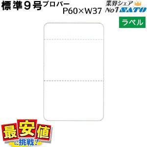 SATOCラベル 百貨店標準9号 60×37 白無地 20,000枚/1箱|nishisato