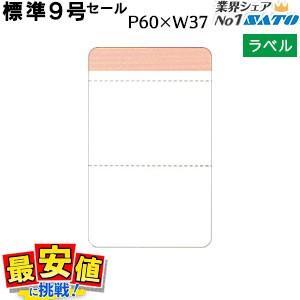 SATOCラベル 百貨店標準9号 60×37 セール 20,000枚/1箱|nishisato