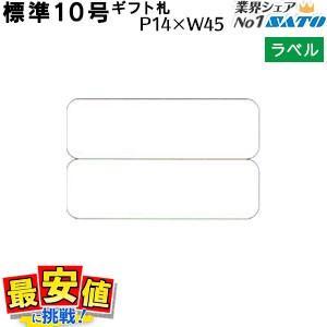 SATOCラベル 百貨店標準10号 14×45 白無地 ギフト札 20,000枚/1箱|nishisato