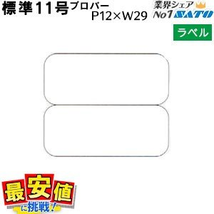 SATOCラベル 百貨店標準11号 12×29 白無地 20,000枚/1箱|nishisato